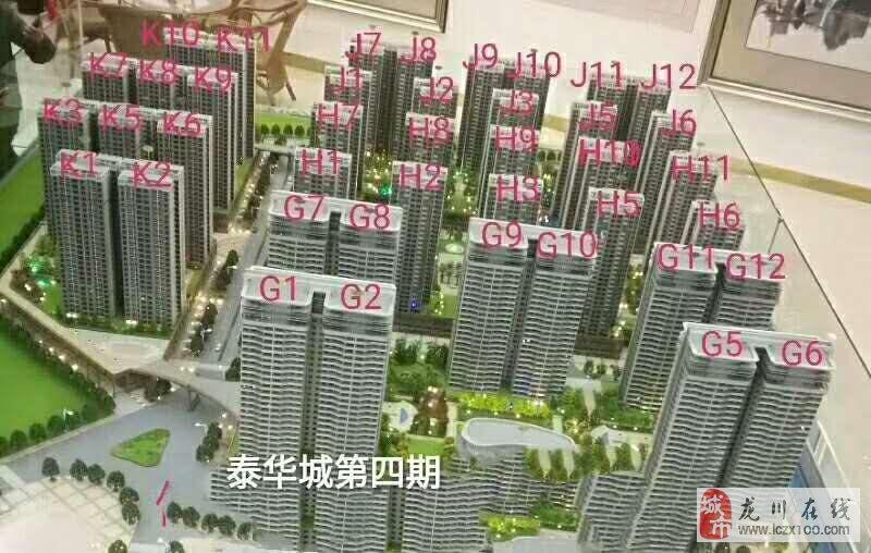 泰华城4期楼王G9区4房朝南100.6万元