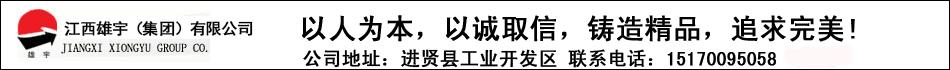 江西雄宇(集团)有限公司