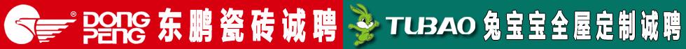 江山�|�i瓷�u、江山兔����全屋定制