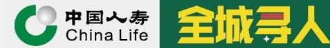 中国人寿保险股份有限公司霍城支公司