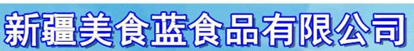 新疆美食蓝食品有限公司