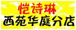 北京恺诗琳美容中心