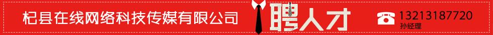 杞县在线网络科技传媒有限公司