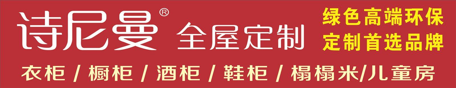 诗尼曼全屋定制-镇雄专卖店