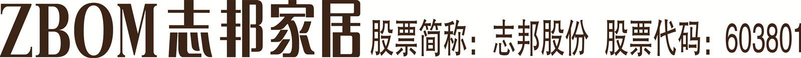 邛崃市志邦厨柜专卖店