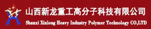 山西新龙重工高分子科技有限公司