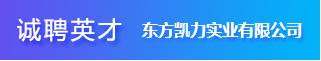东方凯力实业有限公司