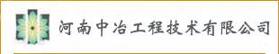 河南中冶工程技�g有限公司
