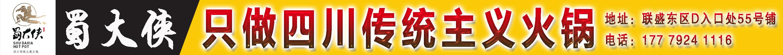 蜀大侠火锅