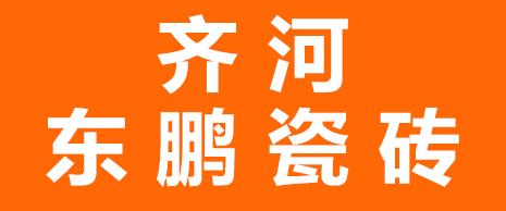 齐河东鹏瓷砖