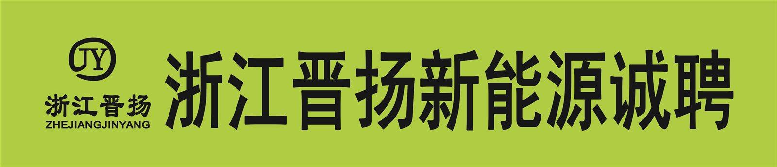 浙江�x�P新能源科技有限公司