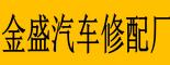 鹤山市金盛汽车销售有限公司