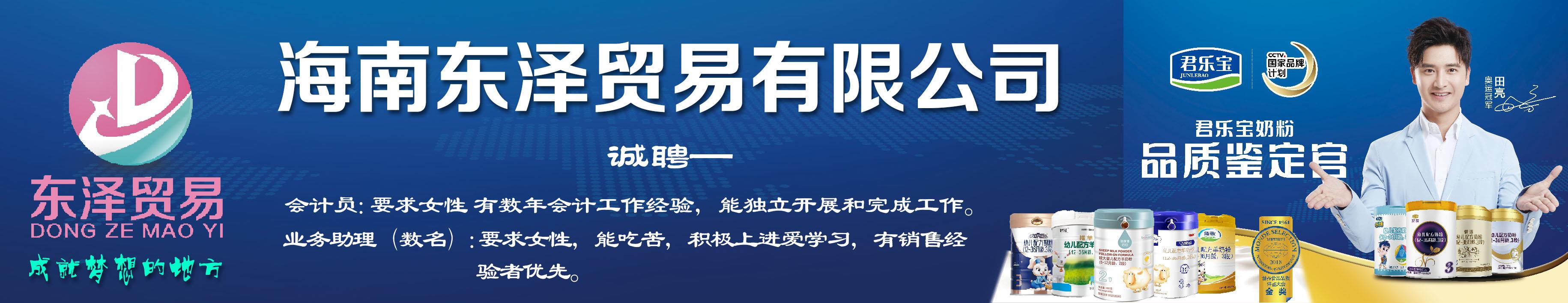 海南东泽贸易有限公司