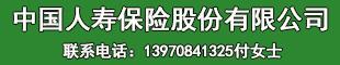 中国人寿保险股份有限公司进贤县支公司