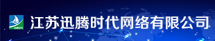 江苏迅腾时代网络有限公司