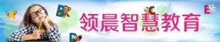 江苏领晨文化教育信息咨询有限公司