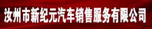 汝州市新纪元汽车销售服务有限公司
