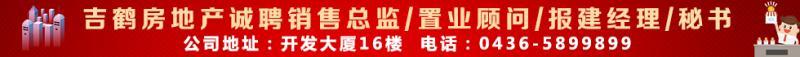 吉林省吉鹤房地产开发有限公司白城市分公司
