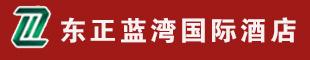 唐河东正蓝湾国际饭店