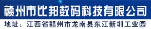 赣州市比邦数码科技有限公司