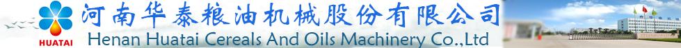 河南华泰粮油机械股份有限公司
