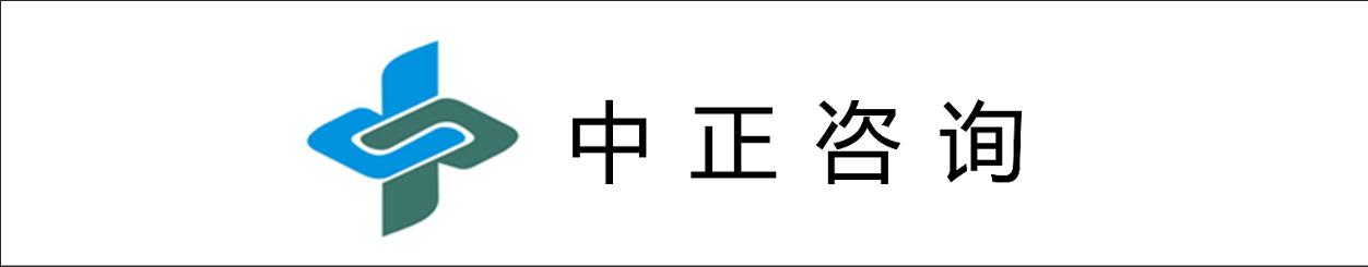 江苏中正咨询有限公司(麻城分公司)