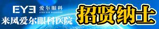 金沙国际娱乐官网爱尔眼科医院有限公司