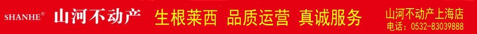 青�u山河不�赢a��o有限公司