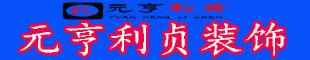 澳门威尼斯人赌场开户县元亨利贞装饰工程有限公司