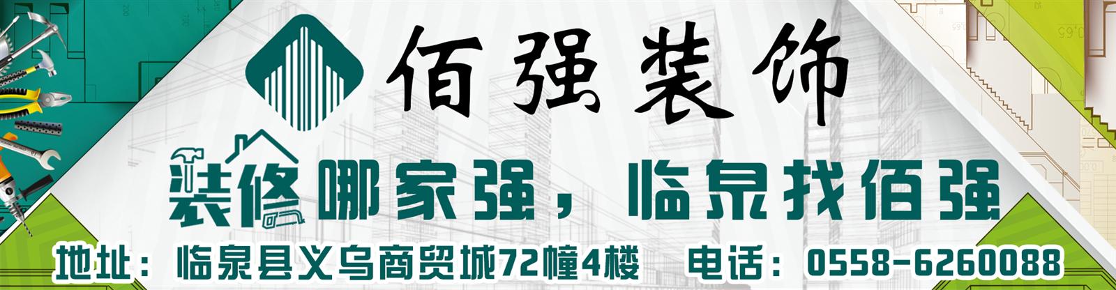 临泉县佰强装饰工程有限公司