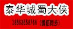 青州泰�A城蜀大�b火�店