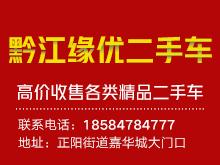 黔江缘优二手车经纪有限公司