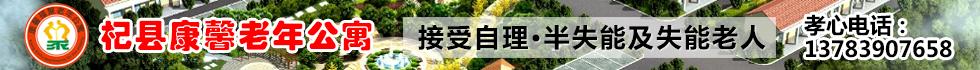 杞县康馨老年公寓
