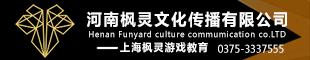 河南枫灵文化传播有限公司