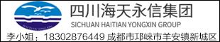 邛崃市海天永信餐饮娱乐有限公司