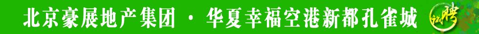 北京豪展房地产经纪有限公司