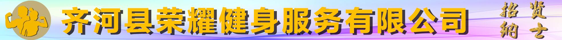 齐河县荣耀健身服务有限公司
