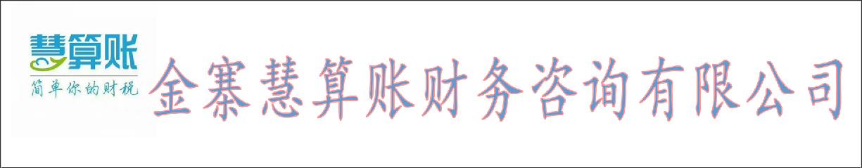 澳门威尼斯人赌场开户县慧算账财务咨询有限公司