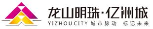 龙山明珠・;亿洲城