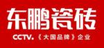 儋州东鹏瓷砖旗舰店