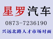 昆明星罗汽车销售有限澳门太阳城注册