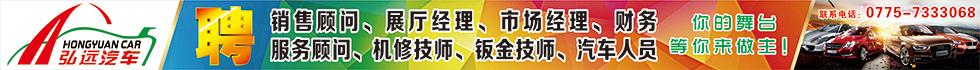 陆川县弘远汽车销售有限公司