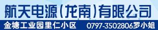 航天电源(新葡京网址-新葡京网站-新葡京官网)有限公司