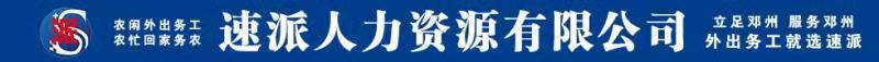 速派邓州人力资源有限公司