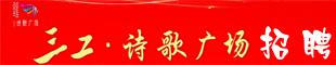 青海三工物业管理有限公司德令哈分公司
