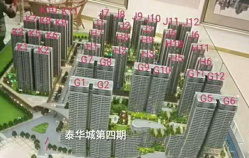 泰华城4期K1区4房合同价68.31万加转让费直接改名