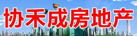 贵州省协禾成房地产经纪有限公司
