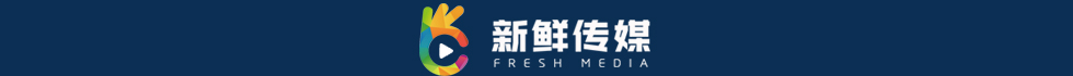 新县新鲜网络文化传媒有限公司