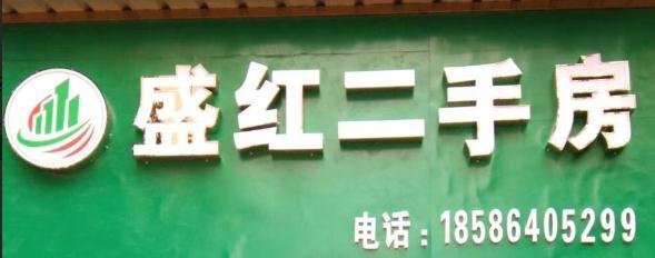凤冈县盛红二手房信息咨询服务点