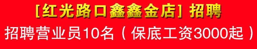 青州市红光路口鑫鑫金店